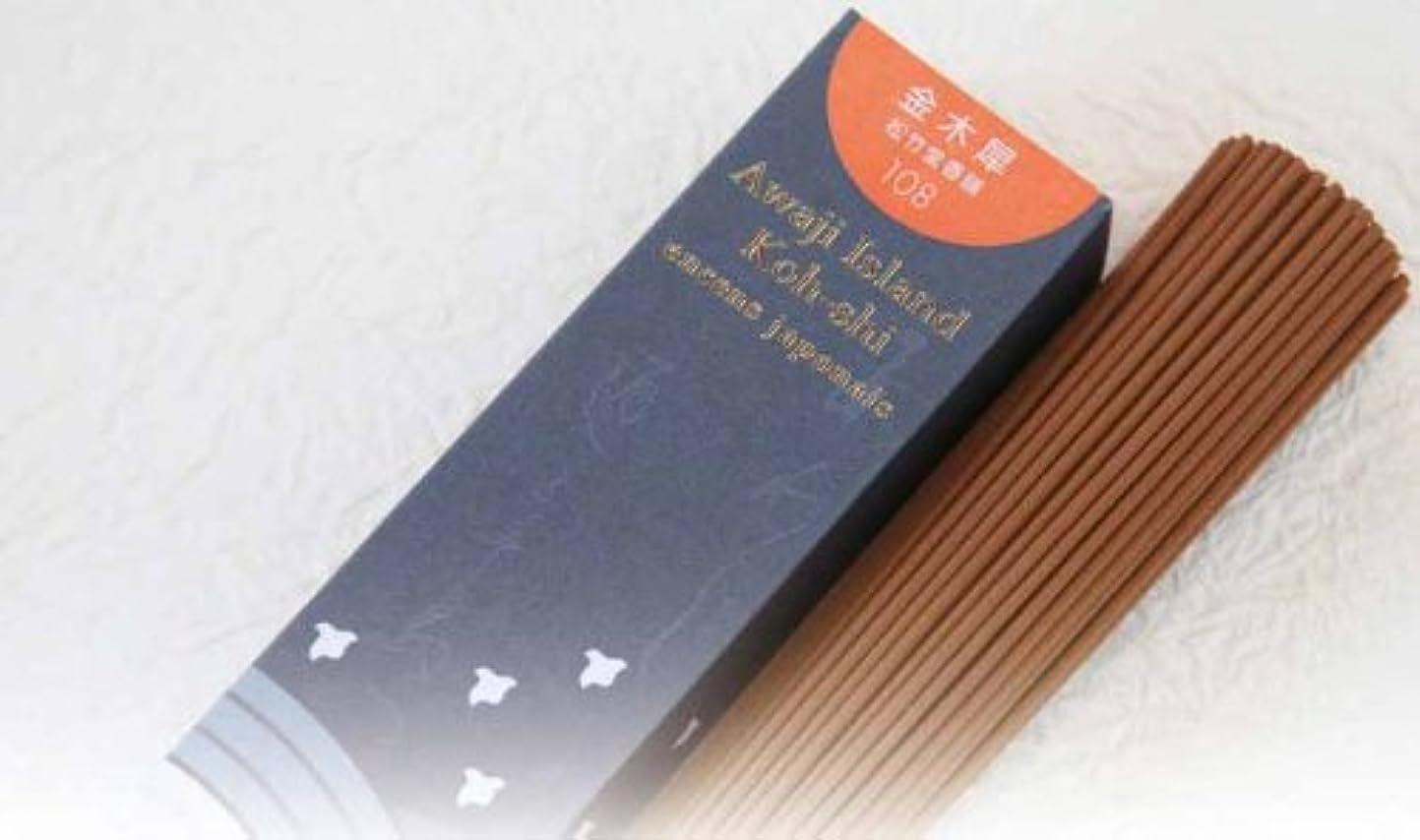 やる香ばしいミニ「あわじ島の香司」 日本の香りシリーズ 【108】 ●金木犀●
