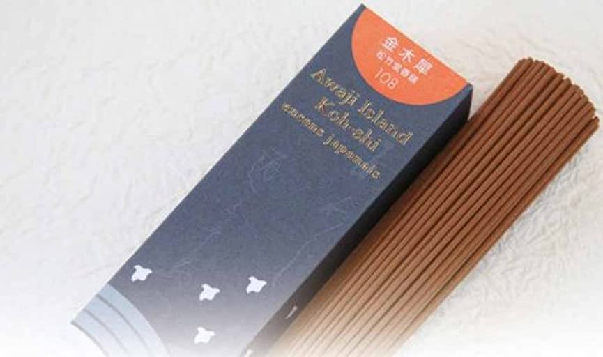 帰する属性豚「あわじ島の香司」 日本の香りシリーズ 【108】 ●金木犀●