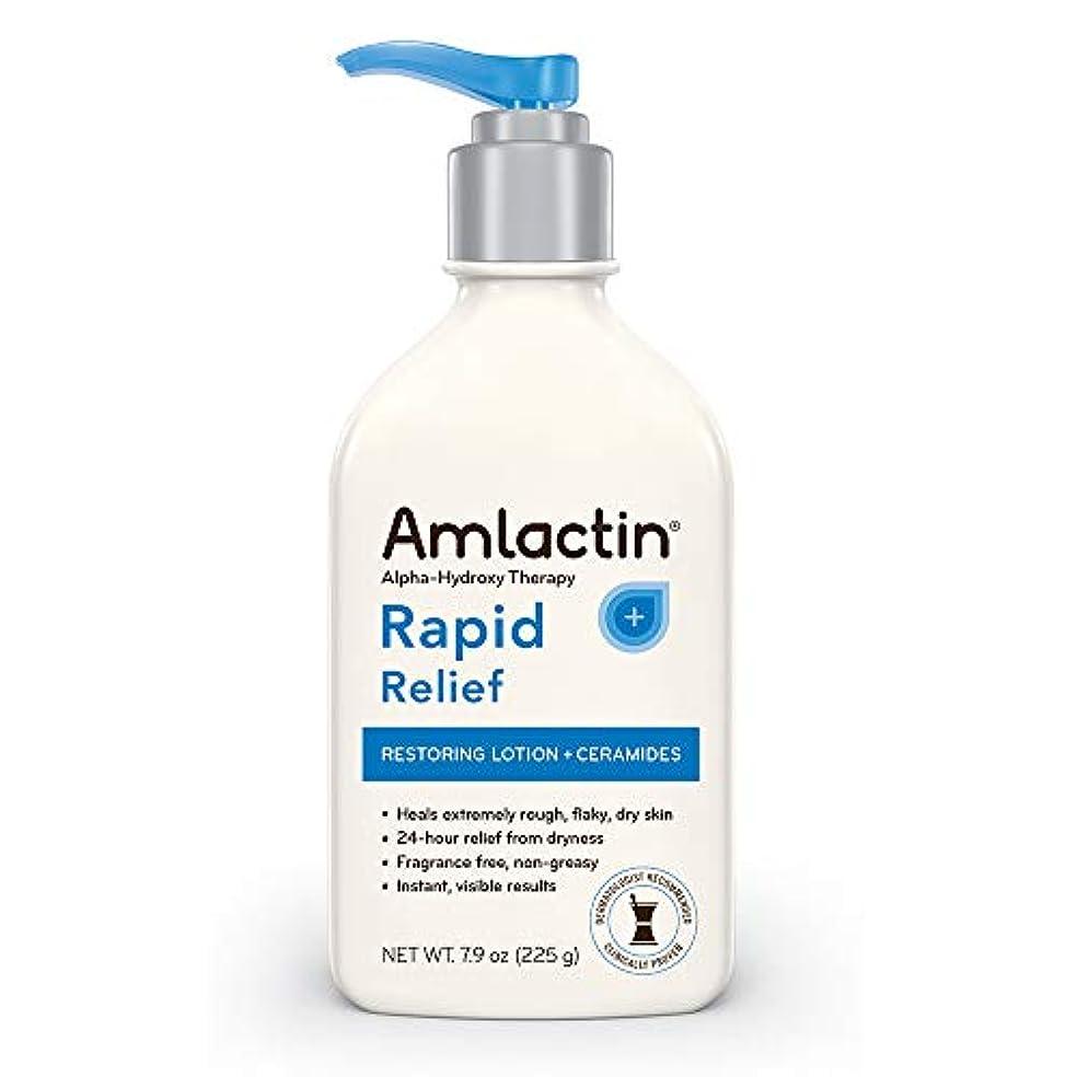 頭悪化する意味海外直送品Amlactin Cerapeutic Restoring Body Lotion, 7.9 oz by Amlactin