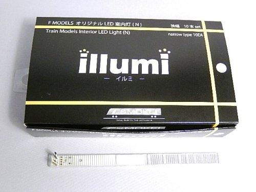 ■【F MODELS】パーツ 室内灯illumi (白・狭) 10本入 TOMIX・マイクロエース対応 (F5005) 鉄道模型 Nゲージ