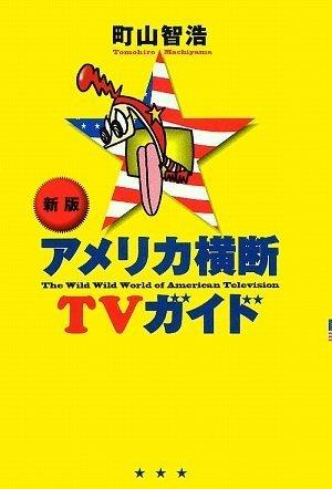 新版 アメリカ横断TVガイドの詳細を見る