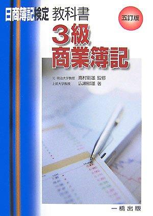 教科書・3級商業簿記―日商簿記検定3級