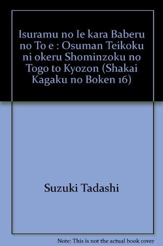 イスラムの家からバベルの塔へ―オスマン帝国における諸民族の統合と共存 (社会科学の冒険)
