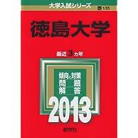 徳島大学 (2013年版 大学入試シリーズ)