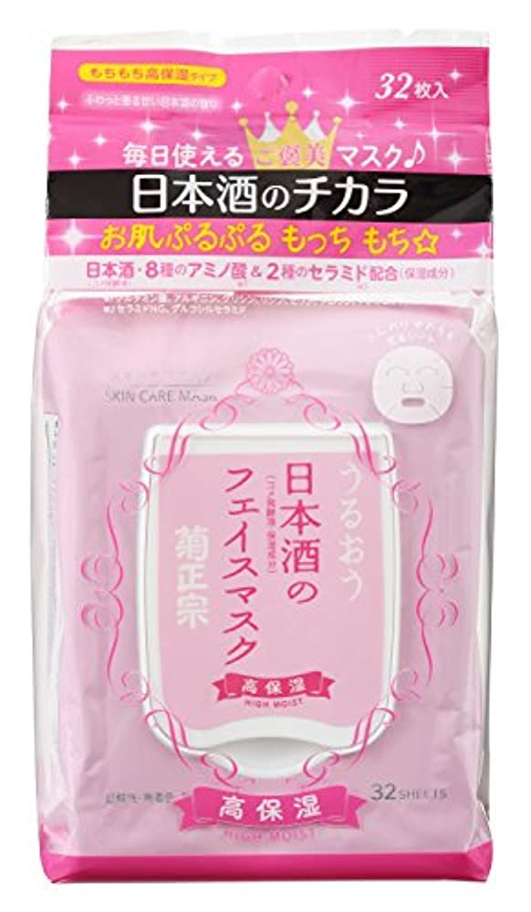 変形する発疹バーガー菊正宗 日本酒のフェイスマスク 高保湿 32枚入