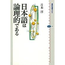 日本語は論理的である (講談社選書メチエ)
