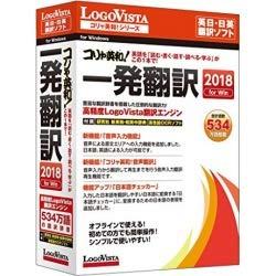 ロゴヴィスタ コリャ英和!一発翻訳 2018 for Win