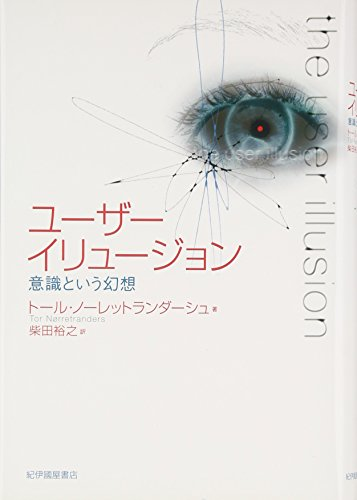 ユーザーイリュージョン—意識という幻想