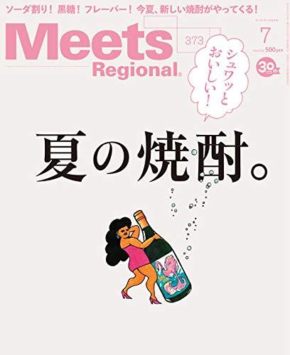 Meets Regional 2019年7月号[雑誌]