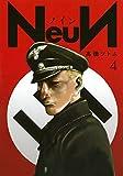 NeuN(4) (ヤンマガKCスペシャル)