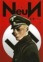 NeuN 第04巻