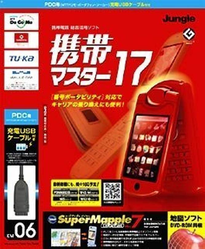 通信する殺人社員携帯マスター17 PDC用 充電ケーブル付き