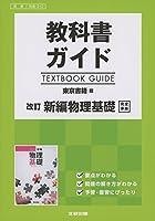 高校生用 教科書ガイド 東京書籍版 改訂新編物理基礎