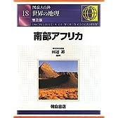 図説大百科 世界の地理〈18〉南部アフリカ