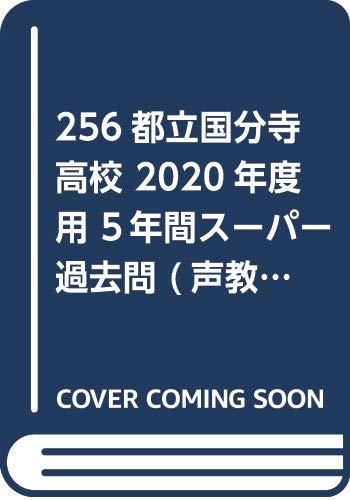 [画像:256都立国分寺高校 2020年度用 5年間スーパー過去問 (声教の公立高校過去問シリーズ)]