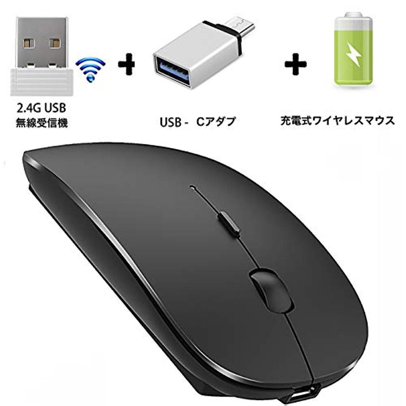 先見の明差し引く受信無線マウス 充電式 適用する Macbook Windows ノートパソコン デスクトップパソコン