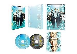 空飛ぶタイヤ 豪華版(初回限定生産) [DVD]