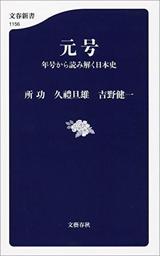 Amazon.co.jp: 元号 年号から読...