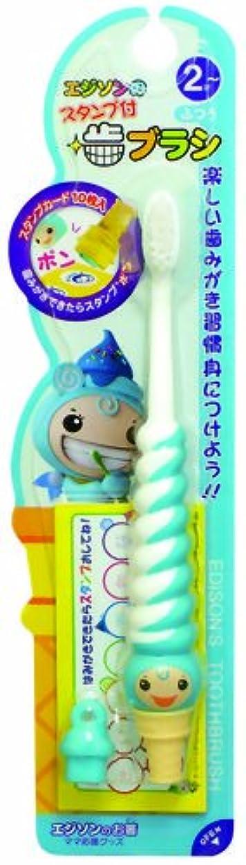 頑丈添付舌エジソンのスタンプ付歯ブラシ ミント KJ1251