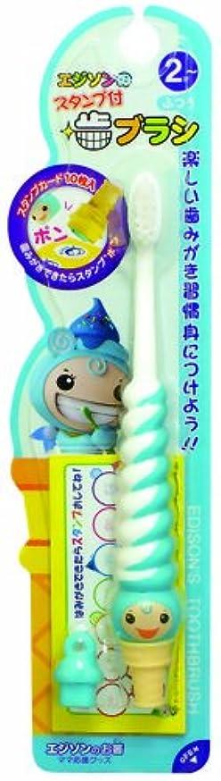 神聖添加水没エジソンのスタンプ付歯ブラシ ミント KJ1251