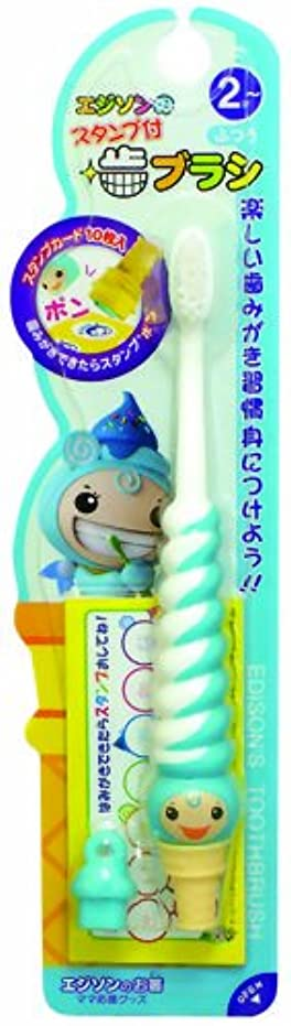 風邪をひく数学者百万エジソンのスタンプ付歯ブラシ ミント KJ1251