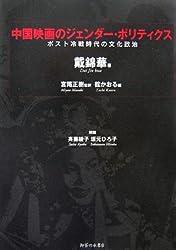 中国映画のジェンダー・ポリティクス―ポスト冷戦時代の文化政治 (シリーズ国際ジェンダー研究)