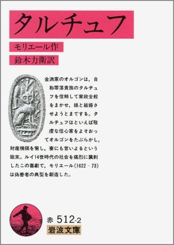タルチュフ (岩波文庫 赤 512-2)の詳細を見る