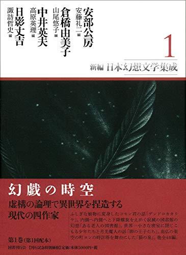 新編・日本幻想文学集成 第1巻の詳細を見る
