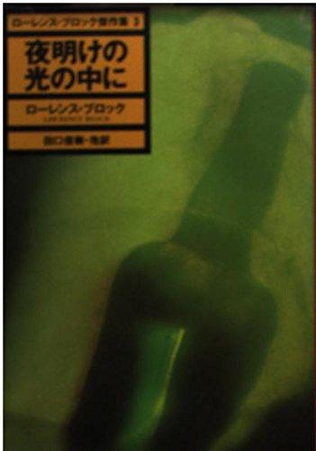 ローレンス・ブロック傑作集〈3〉夜明けの光の中に (ハヤカワ・ミステリ文庫)の詳細を見る