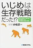 いじめは生存戦略だった!? 進化生物学で読み解く生き物たちの不可解な行動の原理