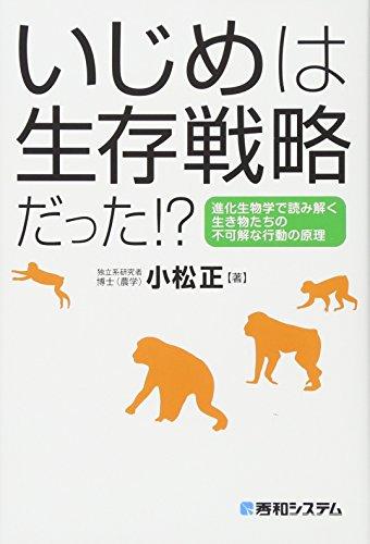 いじめは生存戦略だった!? 進化生物学で読み解く生き物たちの不可解な行動の原理の詳細を見る
