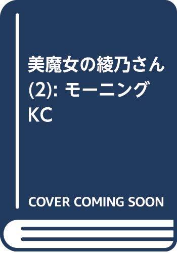 美魔女の綾乃さん(2) (モーニング KC)
