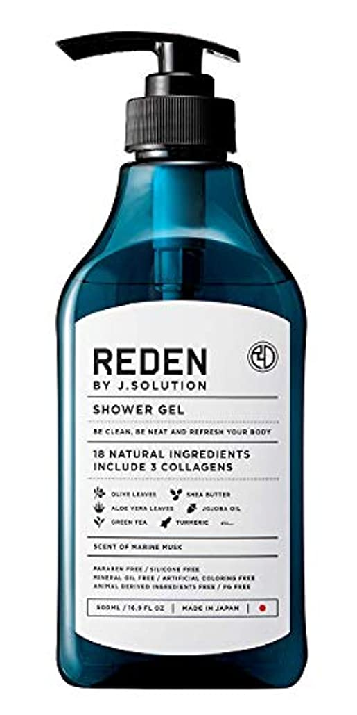 スーダン永久高度【5個セット】REDEN BODY SOAP(リデン ボディーソープ)500ml