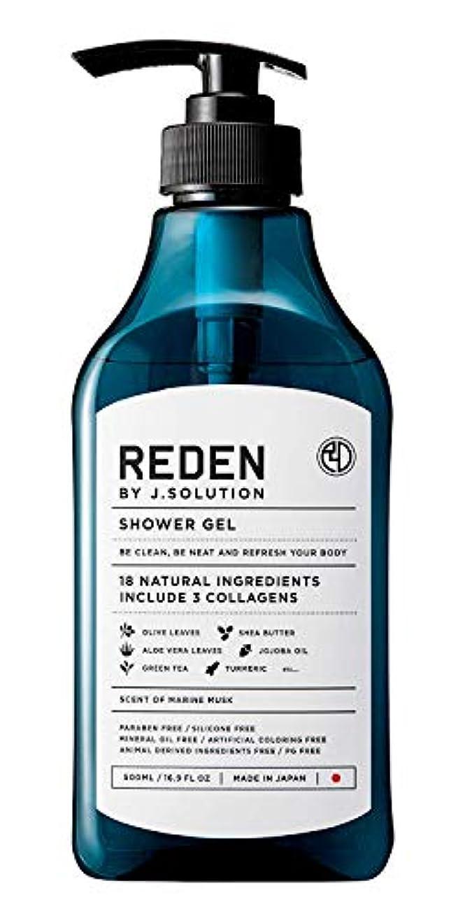 ねばねば電圧高く【5個セット】REDEN BODY SOAP(リデン ボディーソープ)500ml