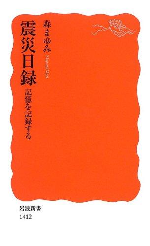 震災日録――記憶を記録する (岩波新書)の詳細を見る