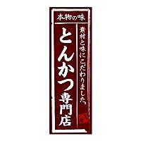 ジャストコーポレーション のぼり旗 とんかつ専門店 1枚入 AM-F-4263