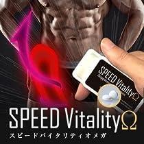 SPEED VitalityΩ スピードバイタリティオメガ