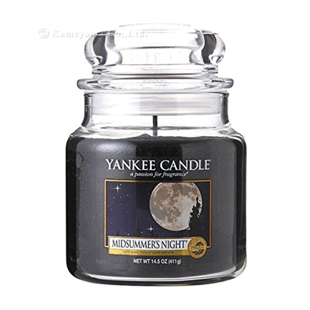 どんなときも攻撃的水[ヤンキーキャンドル] YANKEE CANDLE 正規販売店 YCジャーM ミッドサマーN (YK0040511 4901435937557)