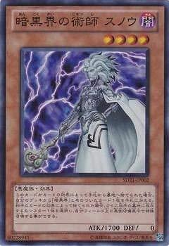 遊戯王/第7期/SD21-JP002 暗黒界の術師 スノウ【スーパーレア】