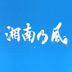 ピアノ弾き語り 湘南乃風 Best Selection