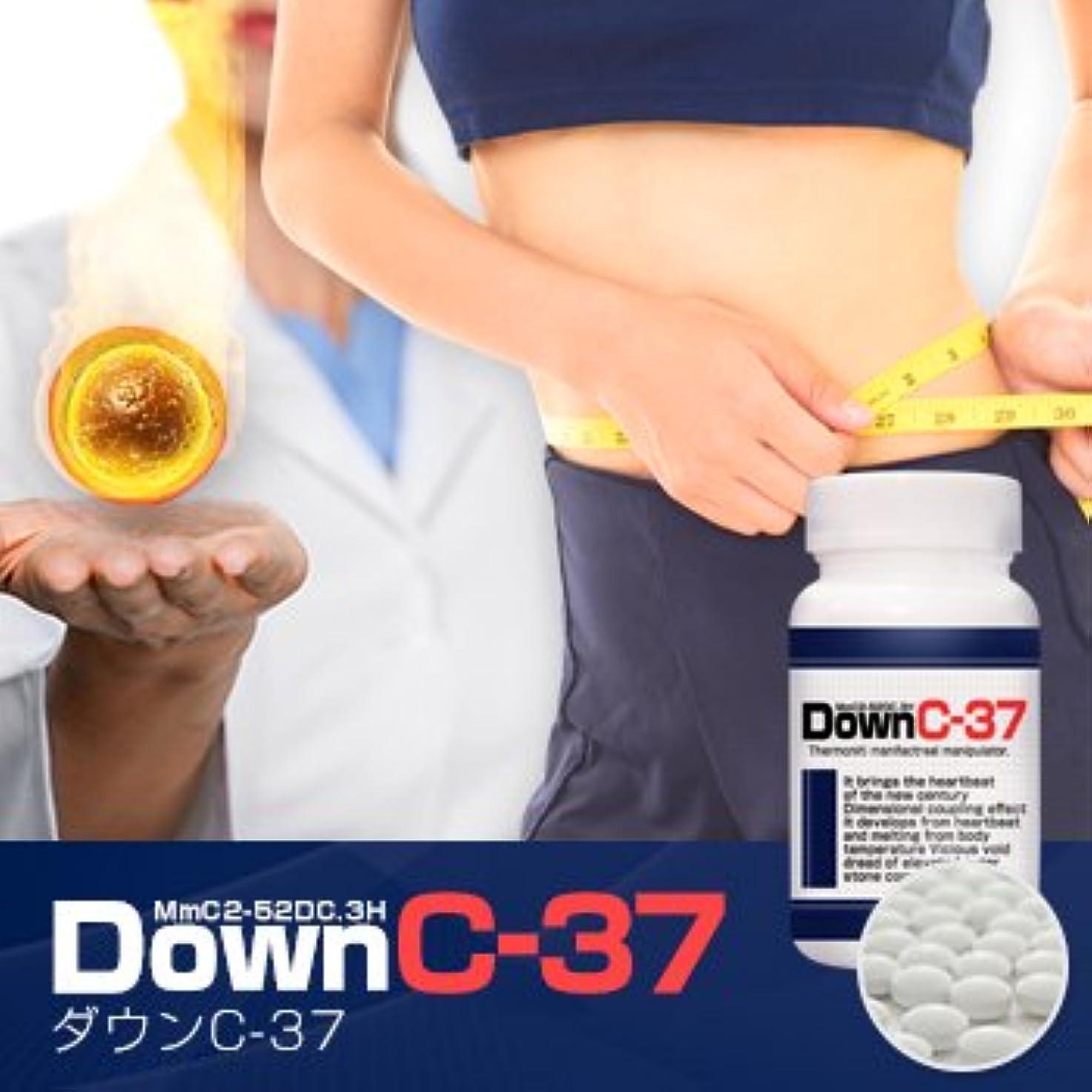 禁輸病気だと思う飾り羽DownC-37(ダウンシー37)