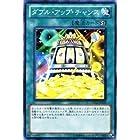 遊戯王カード 【ダブル・アップ・チャンス】 DP12-JP019-N 《デュエリストパック 遊馬編》