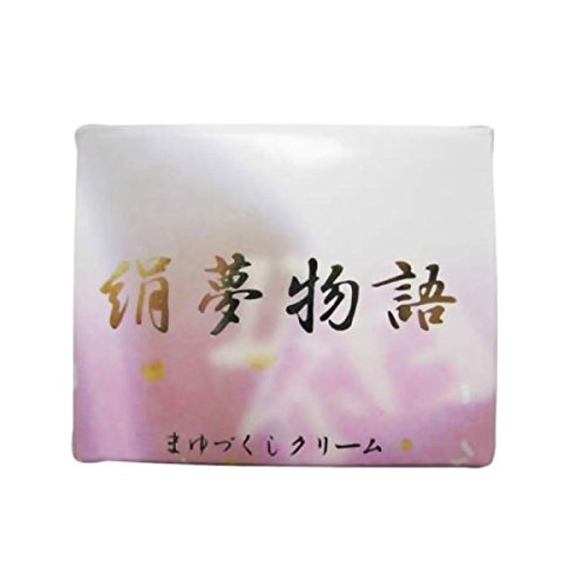 パテ病者下に向けます【お徳用 2 セット】 絹夢物語 まゆづくしクリーム 35g×2セット