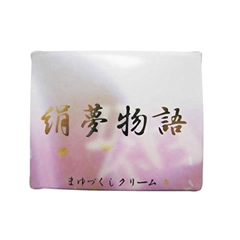 対立ディプロマ伝染性の【お徳用 2 セット】 絹夢物語 まゆづくしクリーム 35g×2セット