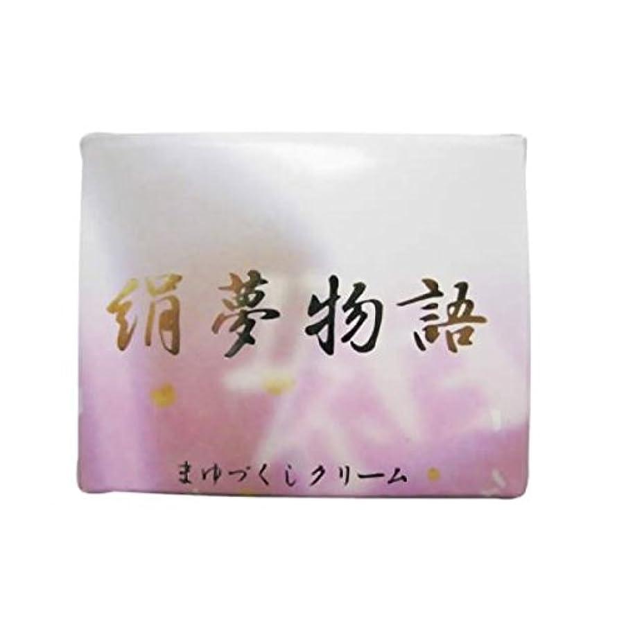 ジャンクトリプル急行する【お徳用 2 セット】 絹夢物語 まゆづくしクリーム 35g×2セット