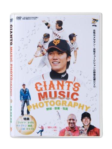 ジャイアンツミュージックフォトグラフィー [DVD]