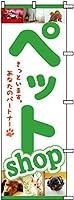 のぼり旗 ペットshop S61002 600×1800mm 株式会社UMOGA