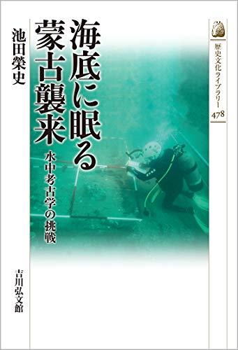 海底に眠る蒙古襲来: 水中考古学の挑戦 (歴史文化ライブラリー)