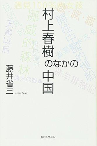 村上春樹のなかの中国 (朝日選書 826)の詳細を見る