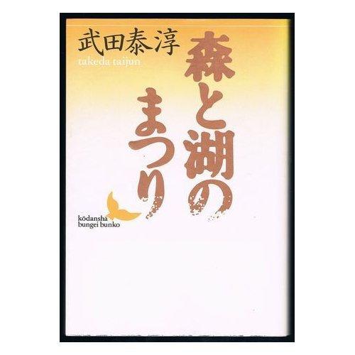 森と湖のまつり (講談社文芸文庫)の詳細を見る